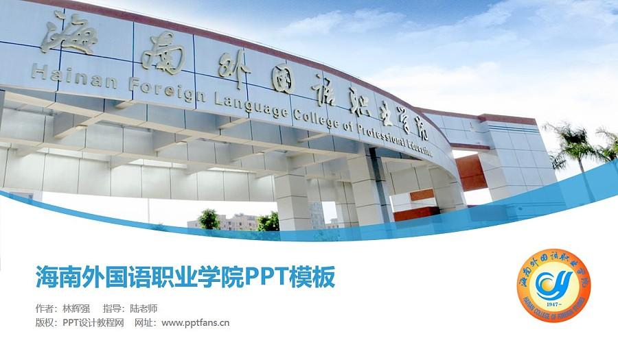 海南外国语职业学院PPT模板下载_幻灯片预览图1