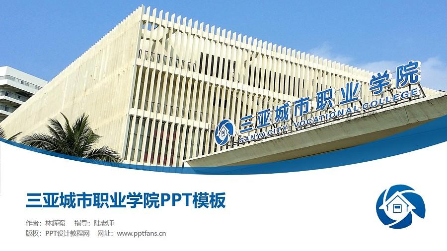 三亚城市职业学院PPT模板下载_幻灯片预览图1