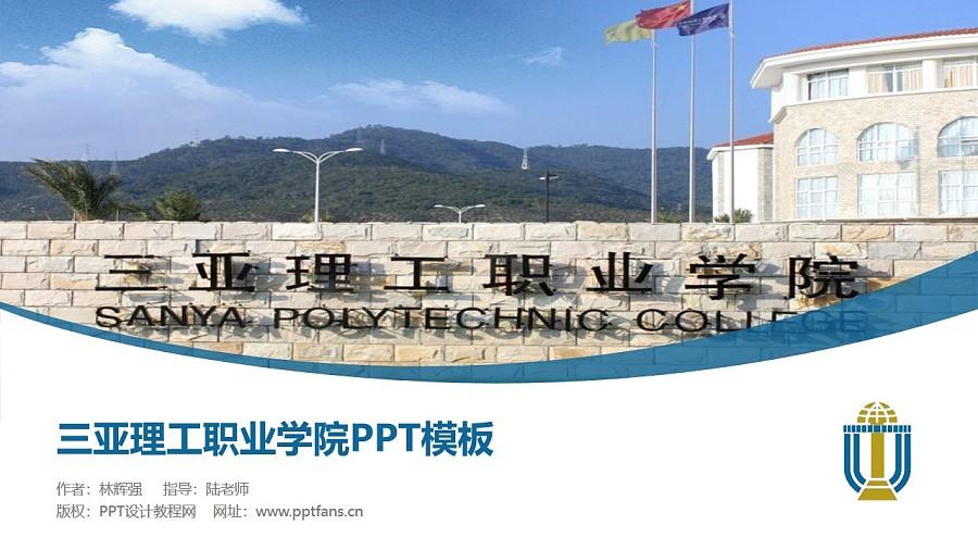 三亚理工职业学院PPT模板下载_幻灯片预览图1