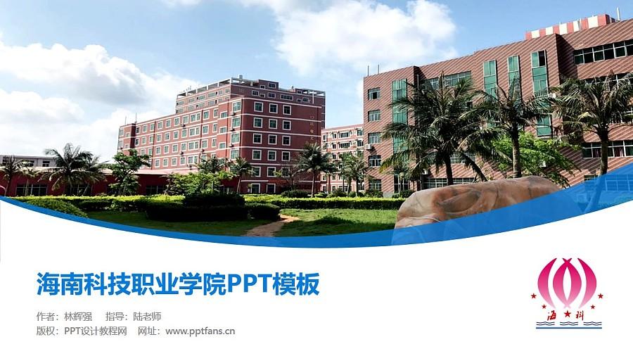 海南科技职业学院PPT模板下载_幻灯片预览图1