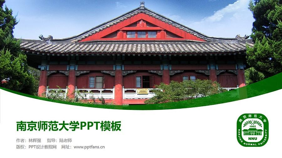 南京师范大学PPT模板下载_幻灯片预览图1