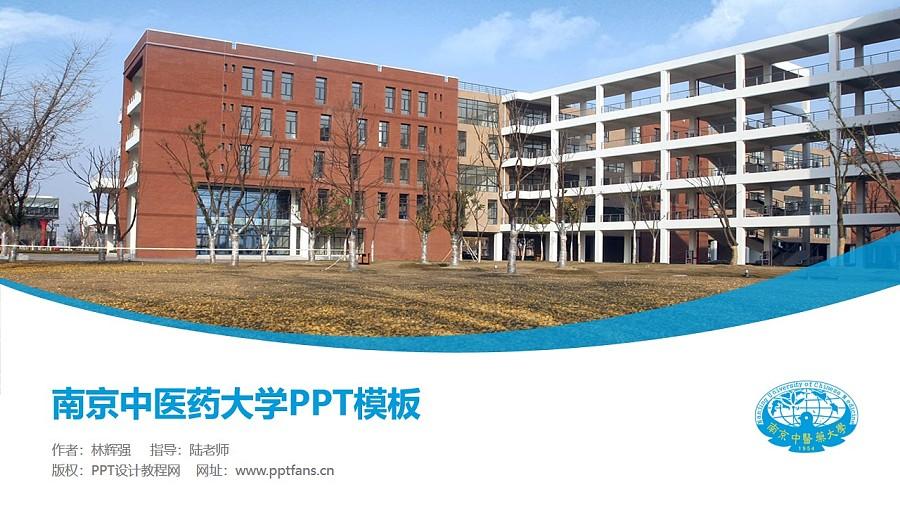 南京中医药大学PPT模板下载_幻灯片预览图1