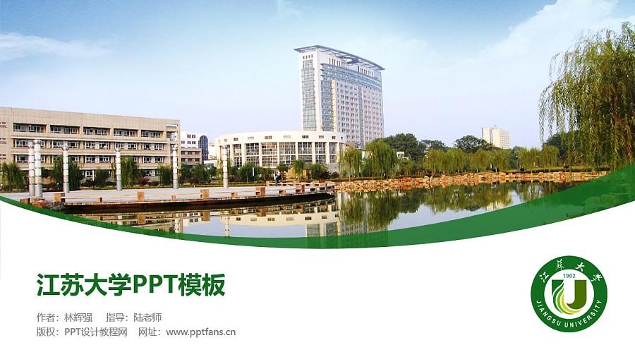江苏大学PPT模板下载_幻灯片预览图1