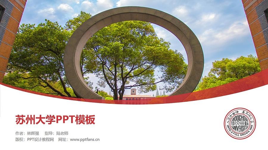 苏州大学PPT模板下载_幻灯片预览图1