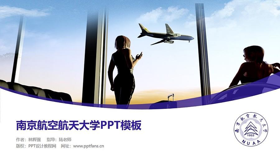 南京航空航天大学PPT模板下载_幻灯片预览图1