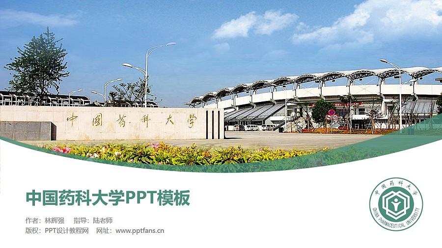 中国药科大学PPT模板下载_幻灯片预览图1