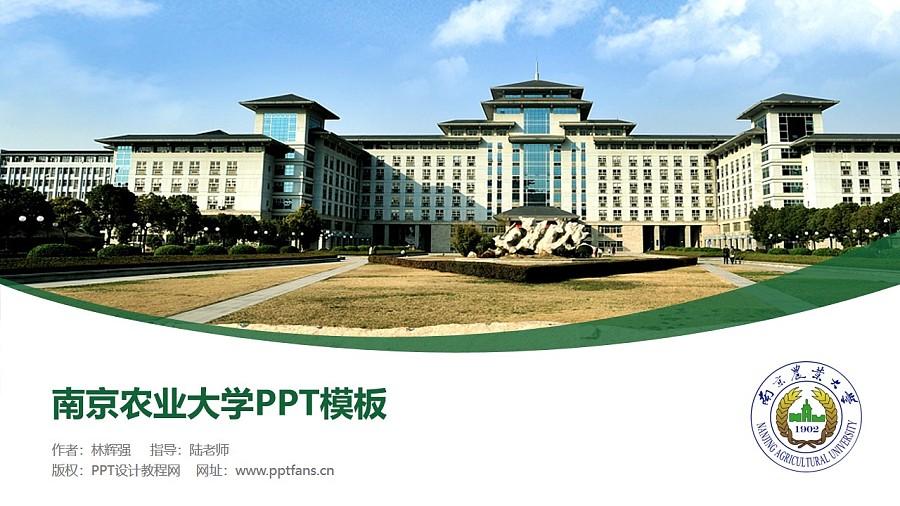 南京农业大学PPT模板下载_幻灯片预览图1