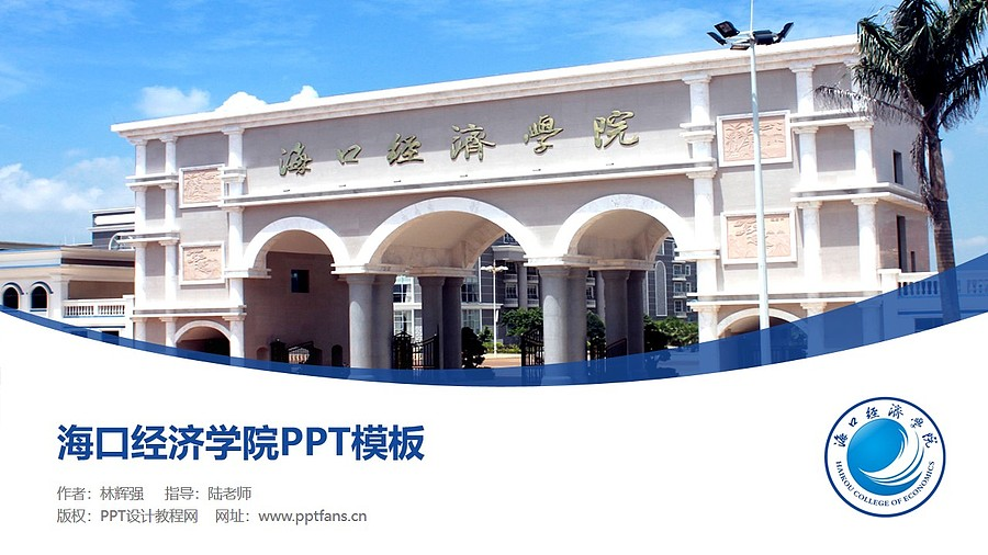海口经济学院PPT模板下载_幻灯片预览图1