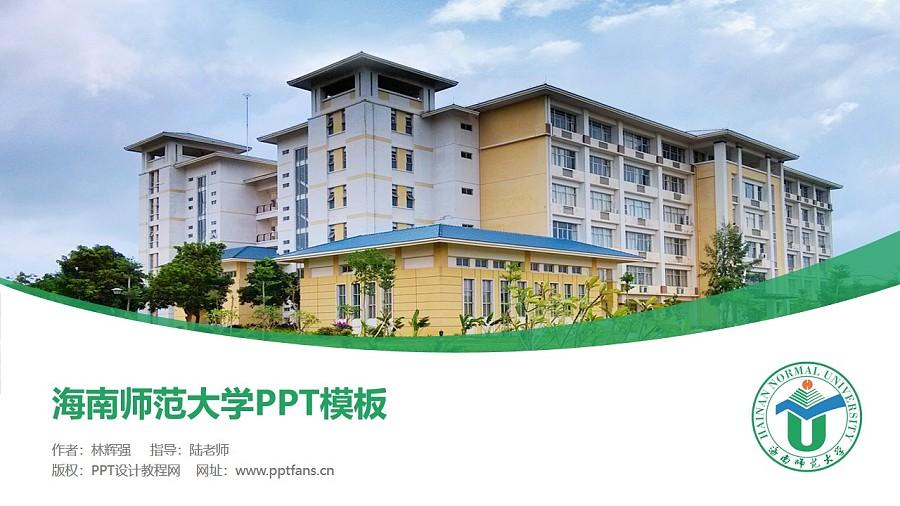 海南师范大学PPT模板下载_幻灯片预览图1