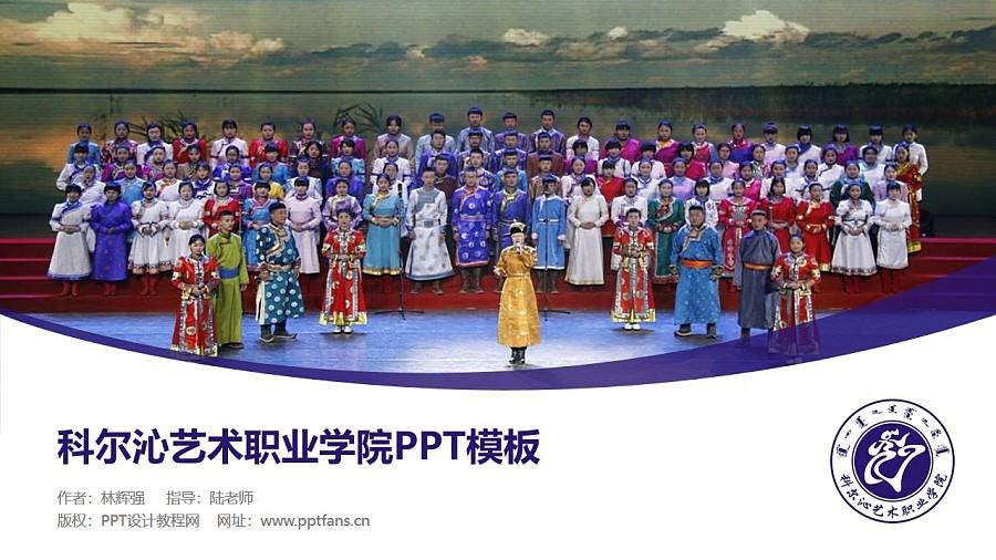 科尔沁艺术职业学院PPT模板下载_幻灯片预览图1
