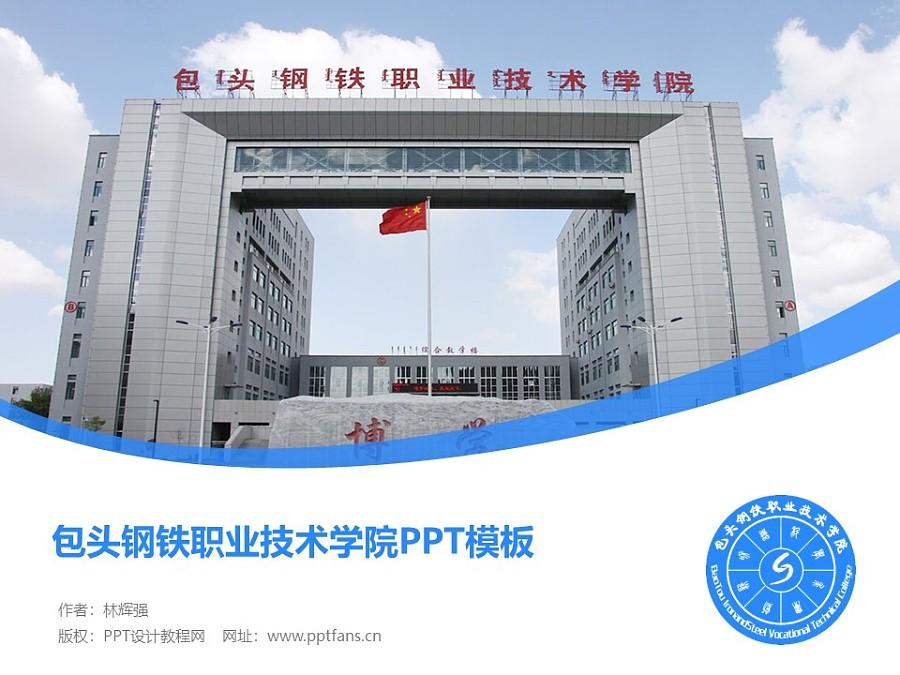 包头钢铁职业技术学院PPT模板下载_幻灯片预览图1