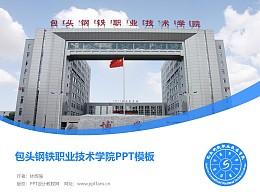 包头钢铁职业技术学院PPT模板下载