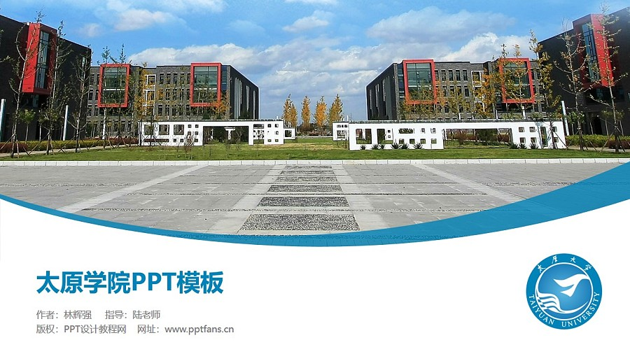 太原学院PPT模板下载_幻灯片预览图1