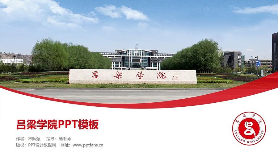 吕梁学院PPT模板下载_幻灯片预览图1