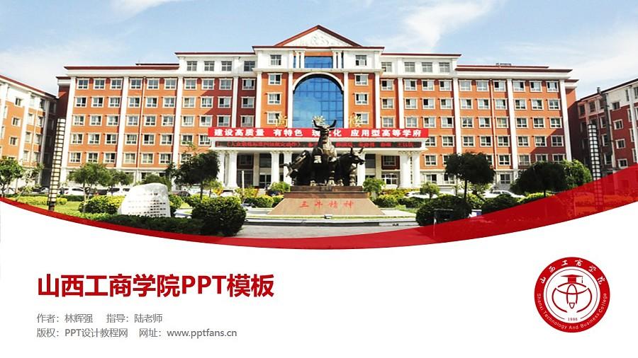 山西工商学院PPT模板下载_幻灯片预览图1
