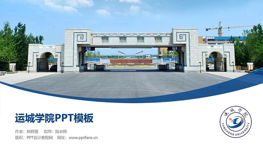 运城学院PPT模板下载_幻灯片预览图1