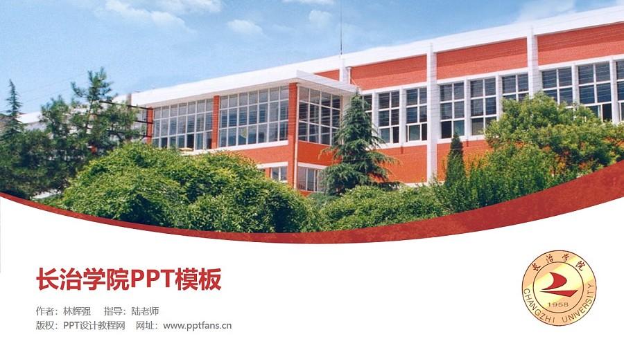 长治学院PPT模板下载_幻灯片预览图1