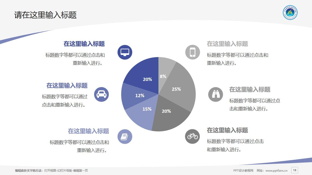 青海建筑职业技术学院PPT模板下载_幻灯片预览图13