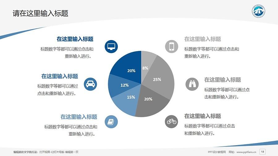 甘肃交通职业技术学院PPT模板下载_幻灯片预览图27