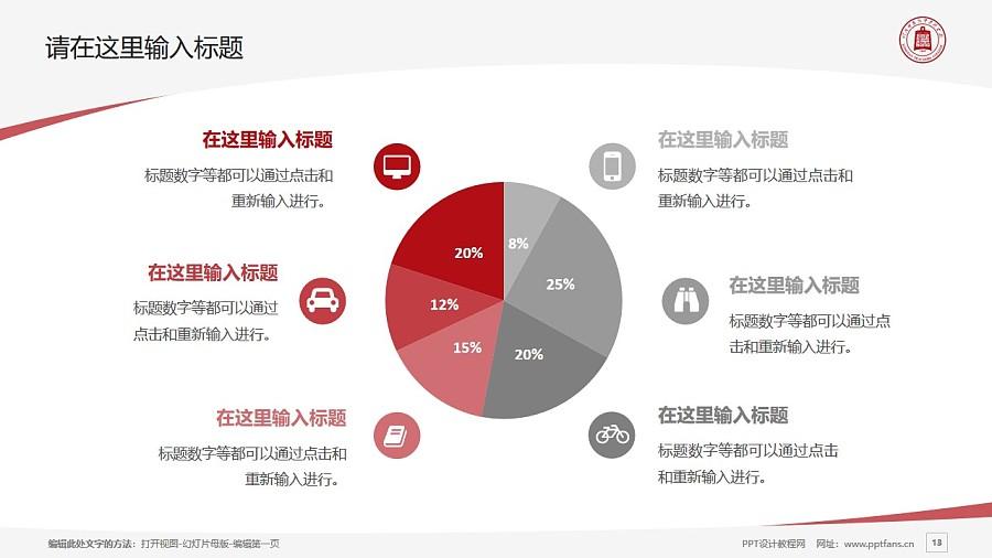 陇南师范高等专科学校PPT模板下载_幻灯片预览图13