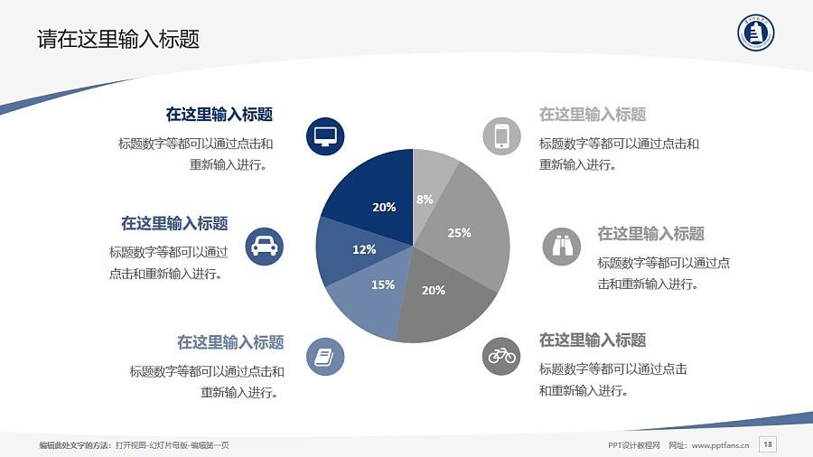 贵州师范学院PPT模板_幻灯片预览图13