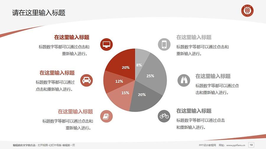 贵州大学PPT模板下载_幻灯片预览图13