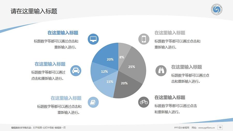 海南软件职业技术学院PPT模板下载_幻灯片预览图13