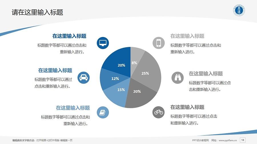 海南工商职业学院PPT模板下载_幻灯片预览图13