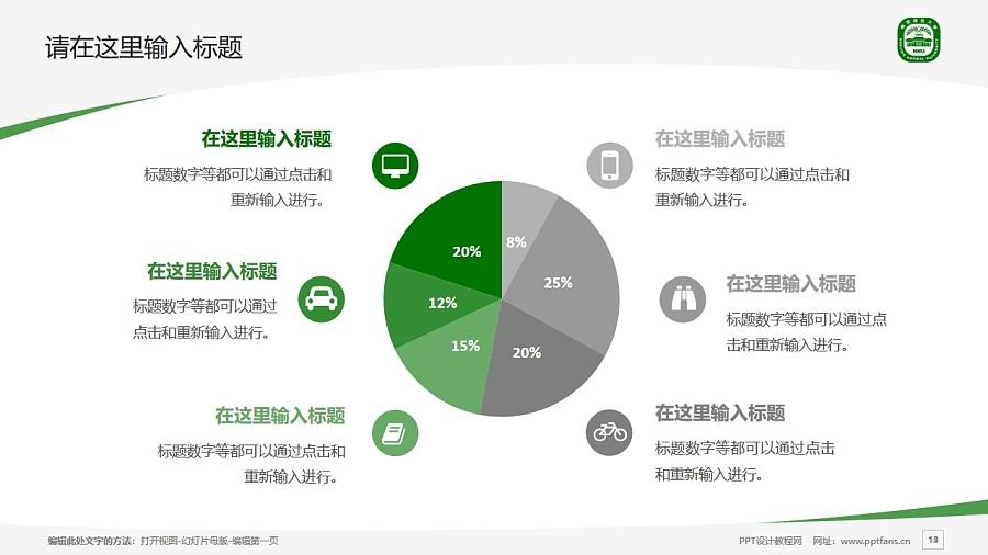 南京师范大学PPT模板下载_幻灯片预览图13