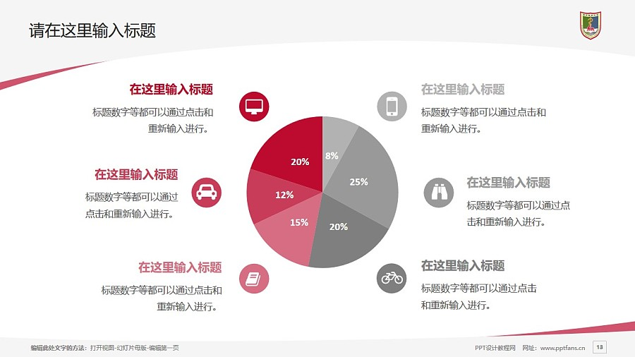 南京医科大学PPT模板下载_幻灯片预览图13