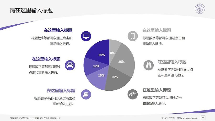 南京航空航天大学PPT模板下载_幻灯片预览图13