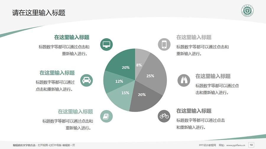 中国药科大学PPT模板下载_幻灯片预览图13