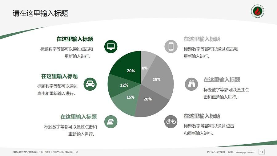 内蒙古化工职业学院PPT模板下载_幻灯片预览图13