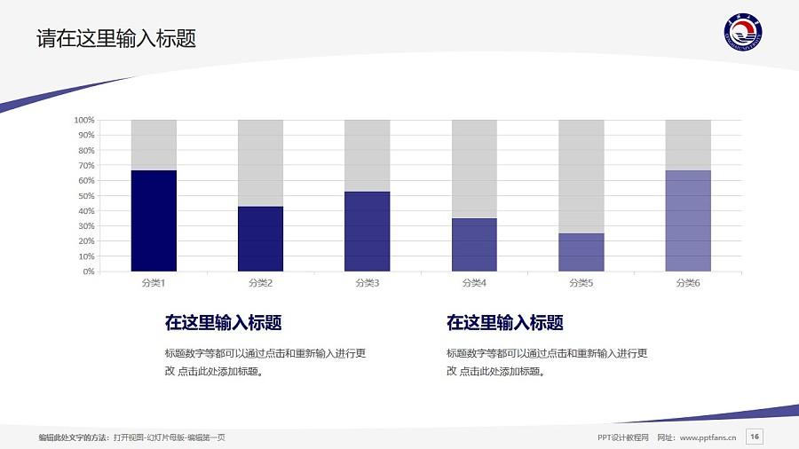 青海大学PPT模板下载_幻灯片预览图16