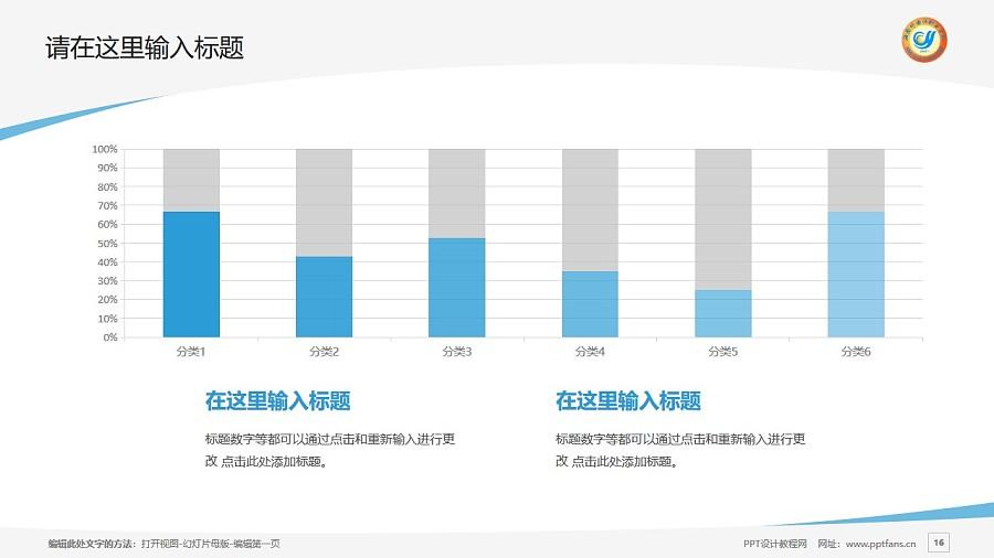海南外国语职业学院PPT模板下载_幻灯片预览图16