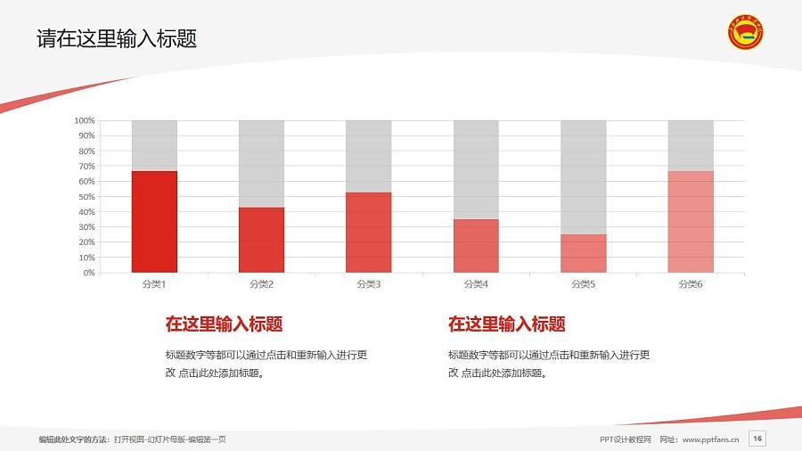 海南政法职业学院PPT模板下载_幻灯片预览图16