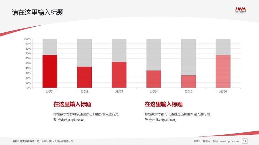 三亚航空旅游职业学院PPT模板下载_幻灯片预览图16
