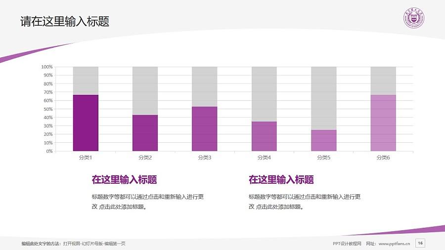 南京理工大学PPT模板下载_幻灯片预览图16