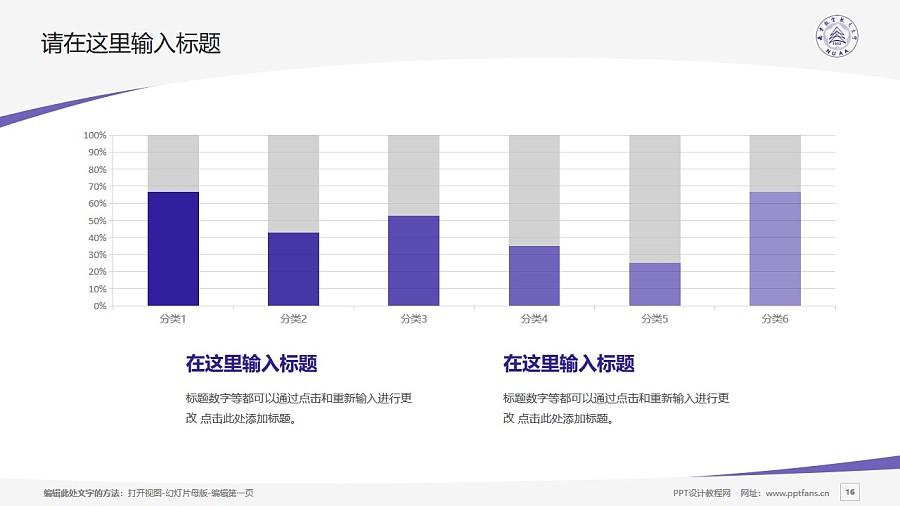 南京航空航天大学PPT模板下载_幻灯片预览图16