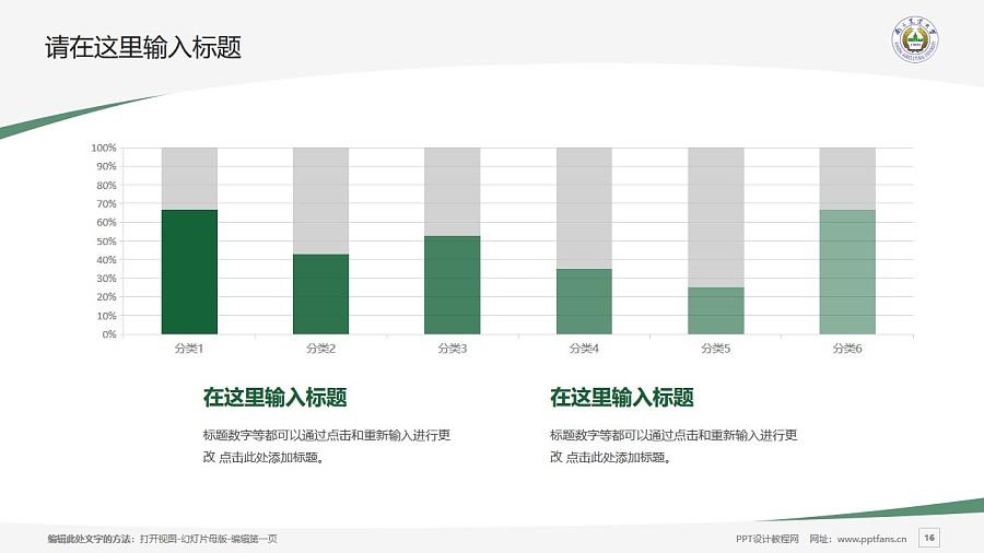 南京农业大学PPT模板下载_幻灯片预览图16
