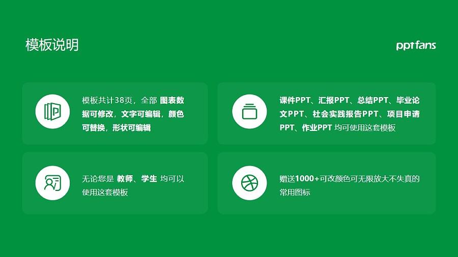 青海民族大学PPT模板下载_幻灯片预览图2