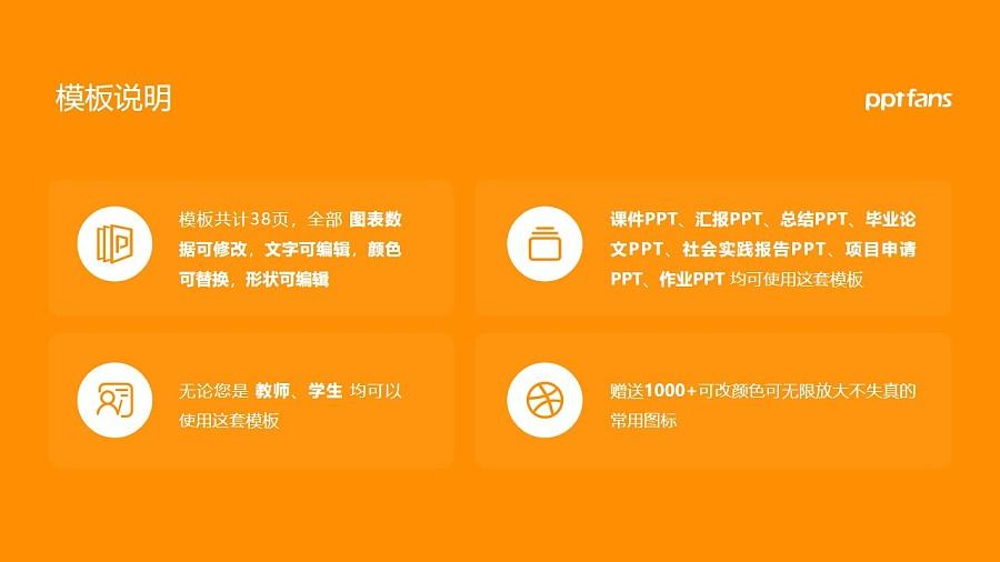 青海师范大学PPT模板下载_幻灯片预览图2