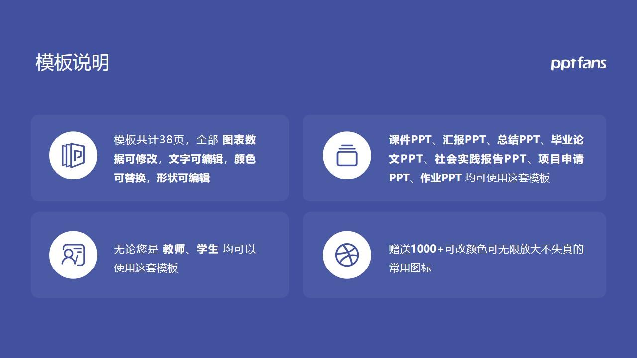 青海建筑职业技术学院PPT模板下载_幻灯片预览图2