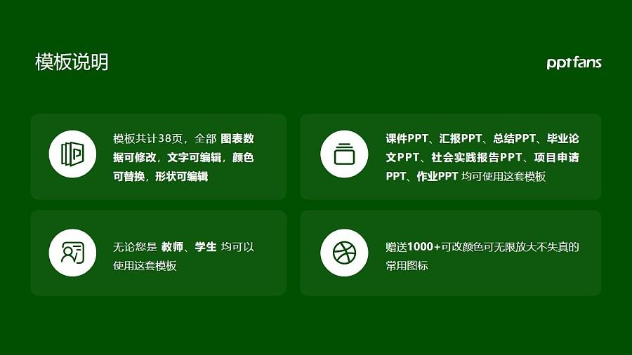 武威职业学院PPT模板下载_幻灯片预览图2