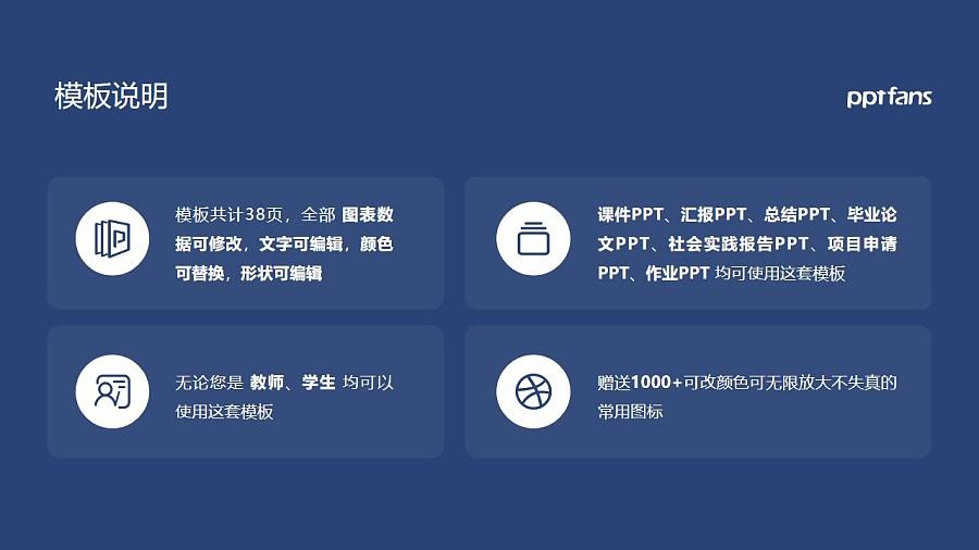 西北师范大学PPT模板下载_幻灯片预览图2