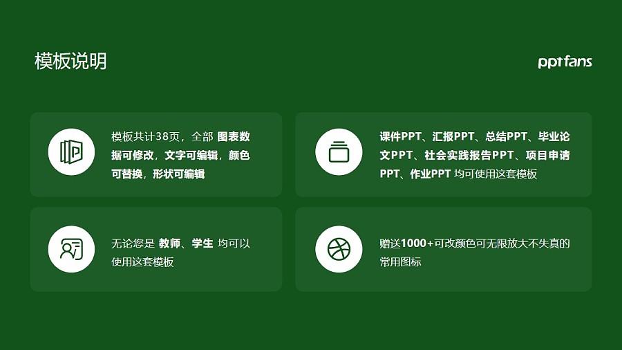 甘肃农业大学PPT模板下载_幻灯片预览图2