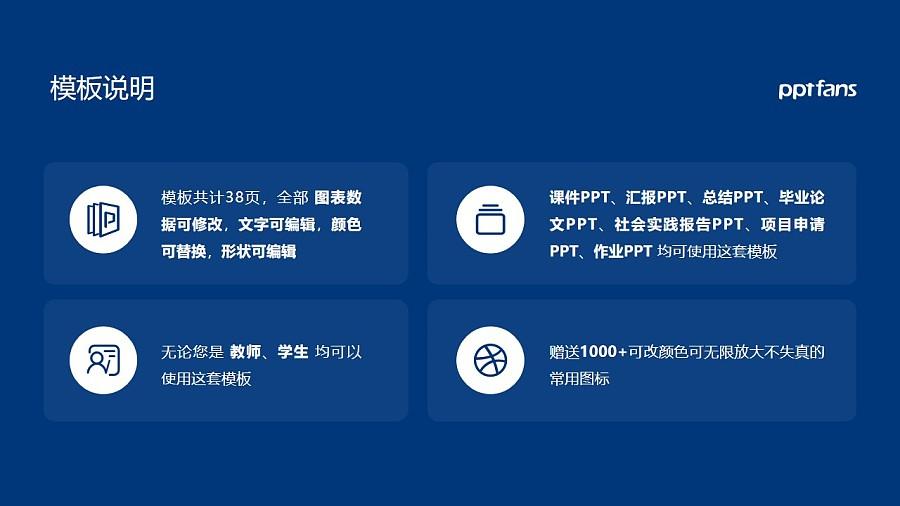 贵州电力职业技术学院PPT模板_幻灯片预览图2