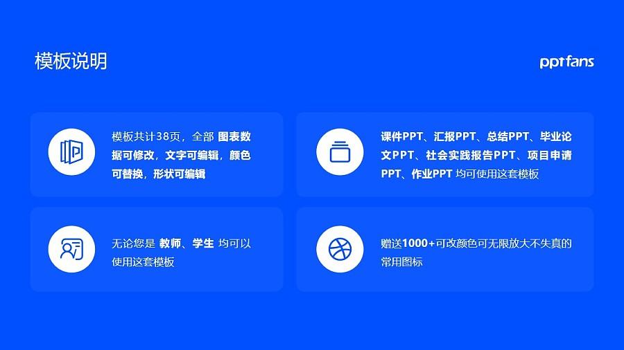 贵州航天职业技术学院PPT模板_幻灯片预览图2