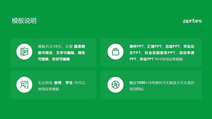 贵阳学院PPT模板_幻灯片预览图2