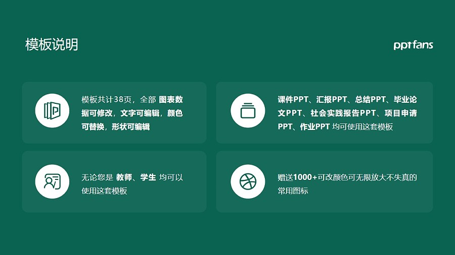 贵州工程应用技术学院PPT模板_幻灯片预览图2